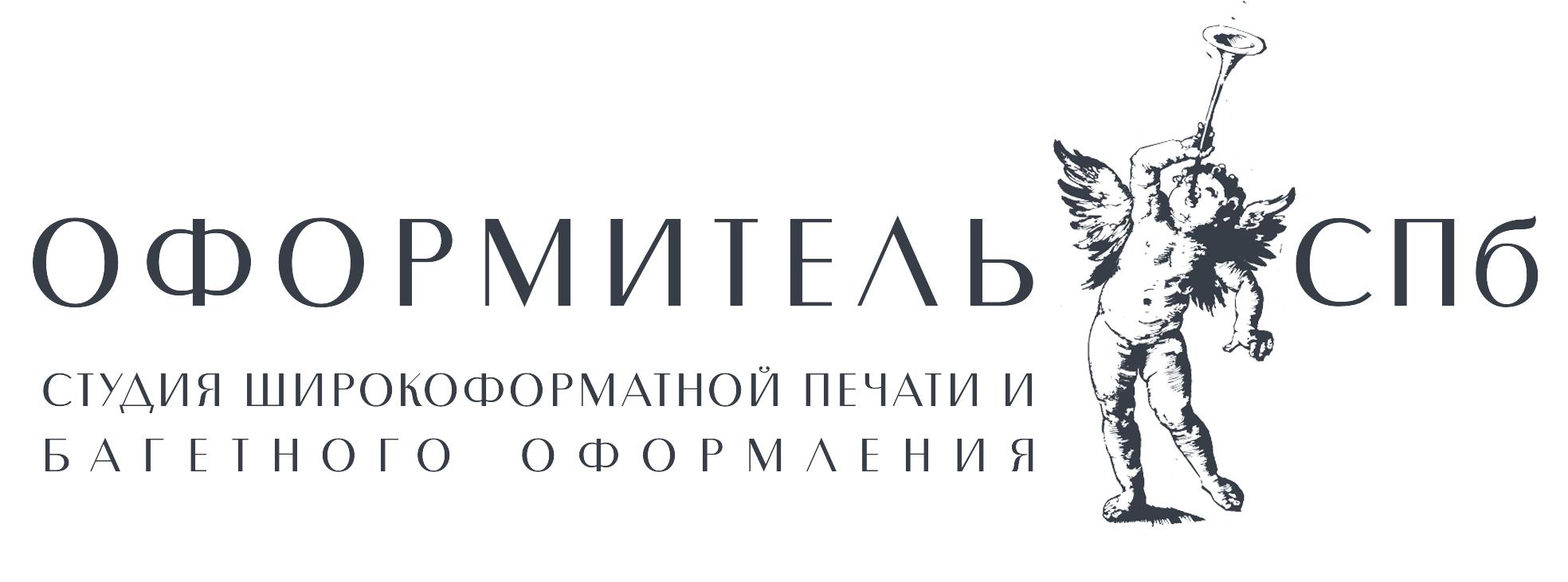 Оформитель-СПб